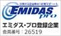 エミダス・プロ登録企業 会員番号26519
