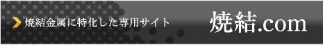 焼結金属に特化した専用サイト 焼結.com