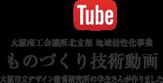 YouTube 大阪商工会議所北支部 地域活性化事業 ものづくり技術動画